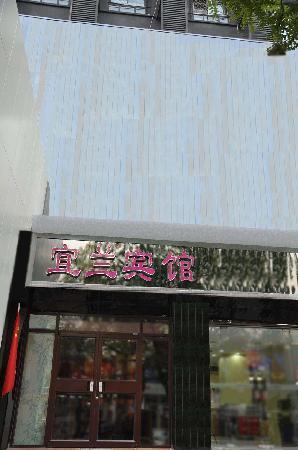 Hi Inn Beijing Dongsi: 酒店 没脸
