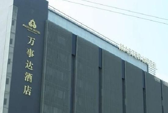 Master Hotel Guangzhou Tianhe : 外观