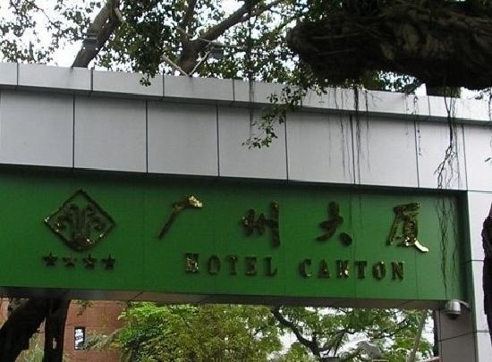 Hotel Canton: 外观