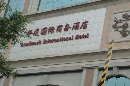 Landmark International Hotel Science City Hotel: 外观