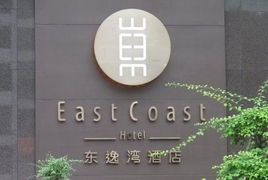 East Coast Hotel: 外观