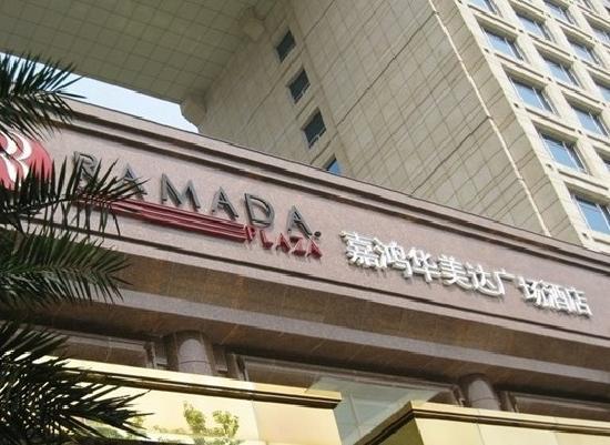 Ramada Plaza Guangzhou : 外观