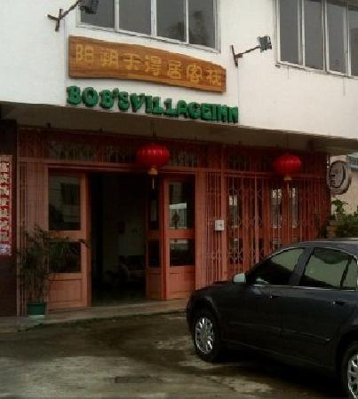 Photo of Tiandeju Hostel Yangshuo