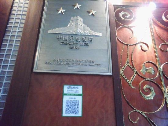 Jiangdu Grand Hotel: 贴纸