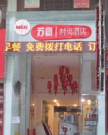 Suhao Fashion Design Hotel (Guiyang Hequn Road): 苏豪