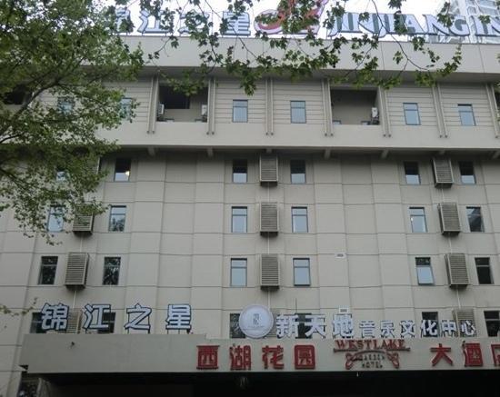 West Lake Garden Hotel: 西湖花园大酒店