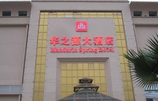 Mandarin Spring Hotel: 外观