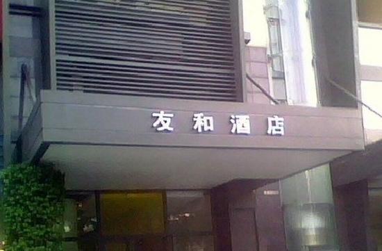 Youhe International Apartment Hotel Guangzhou Yueken Road : 外观