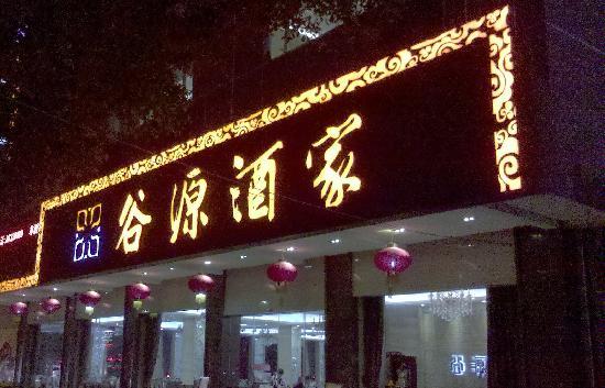 Gu Yuan Restaurant