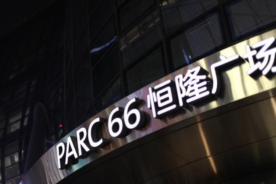 Parc 66
