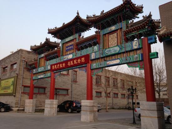 Taishen Xianghe Manor: 正门
