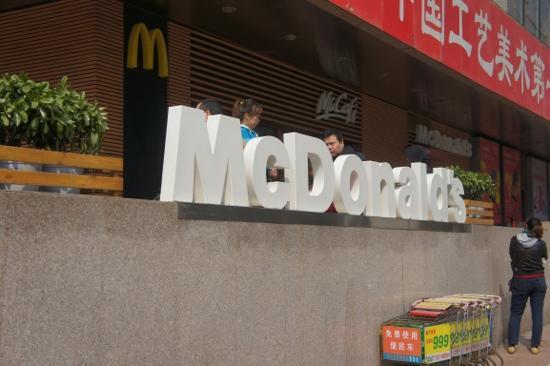 McDonalds(Wanfujing)
