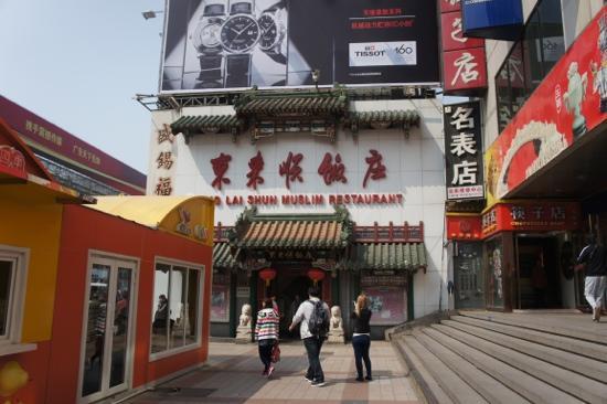 Dong lai Shun Restaurant: 东来顺
