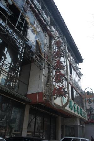 Hongkong Meishicheng(Wangfujing): 香港美食城