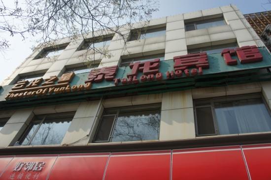 Tailong Hotel : 泰龙