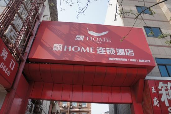 Piao Home Inn Beijing Wangfujing: 飘home