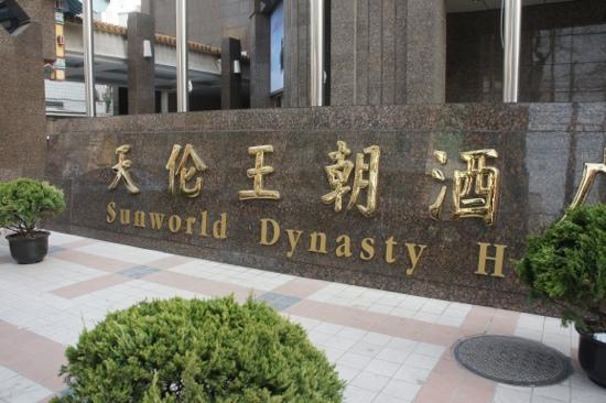 Sunworld Dynasty Hotel: 天伦王朝