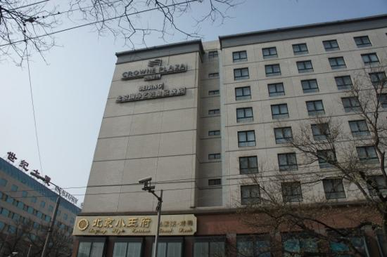 Crowne Plaza Beijing Wangfujing: 皇冠