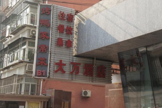 Wangfujing Dawan Hotel: 大万