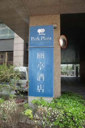 Park Plaza Wangfujing: 丽亭
