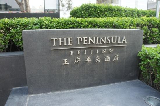 The Peninsula Beijing: 半岛