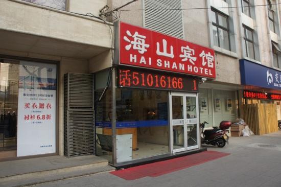 Haishan Hotel: 海山