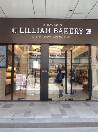 Lillian Bakery: 莉莲