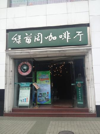 Greenery Cafe (Xin YiCheng)