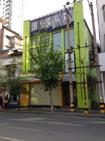 宜豆青年旅馆