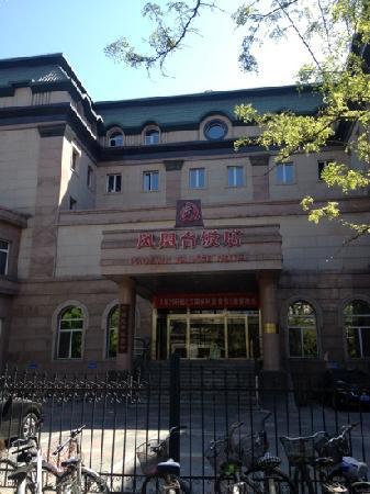 فينيكس بالاس هوتل - بكين: 凤凰台饭店