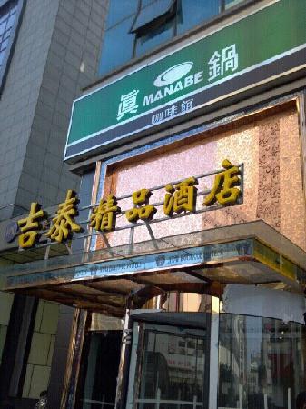 上海吉泰連鎖酒店火車站北廣場店