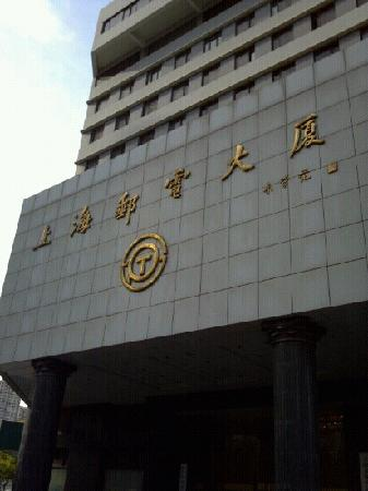 Shanghai Post and Telecommunications Hotel : 邮电大厦