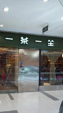 Chamate (ZhangNing Longemont No.2)