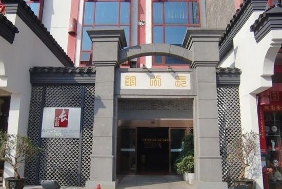 Changgongguan Hotel : 门口
