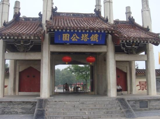 Kaifeng Iron Tower Park : 铁塔公园