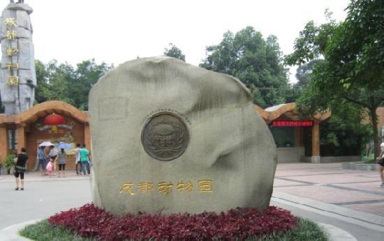 Chengdu Zoo: 动物园前门