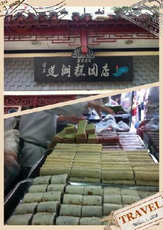 莲湖糕团店