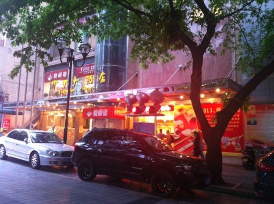 Zhong Tian Hotel: 大门