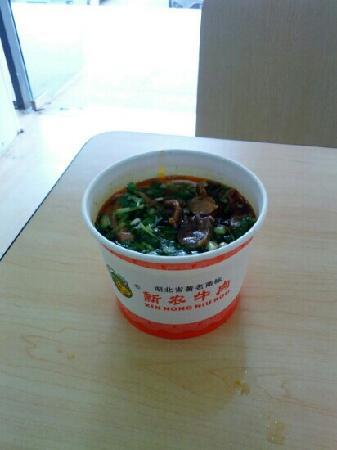 XinNong Beef Noodles (WangJiaWan)