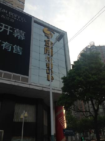 Golden Eagle international Shopping Center (Hanzhong gate)