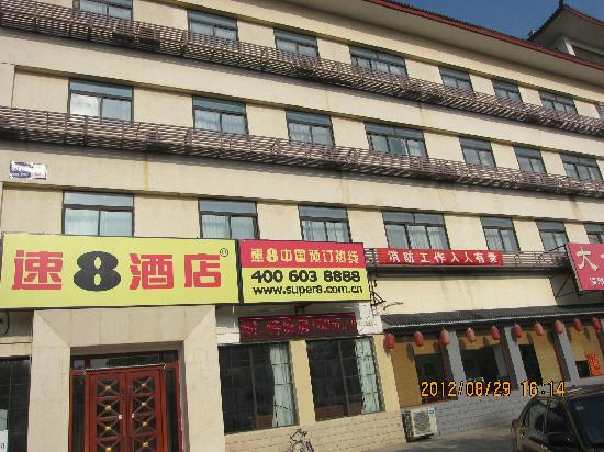 Super 8 Beijing Yongqiang Huairou Yingbin Road: jiudianwaiguan