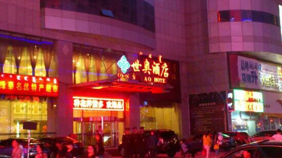 Photo of Queqiao Hotel Hohhot
