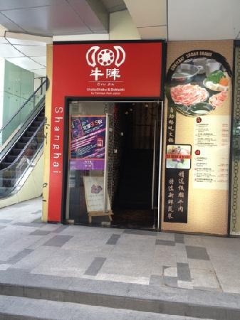 牛阵日式火锅(353广场店)