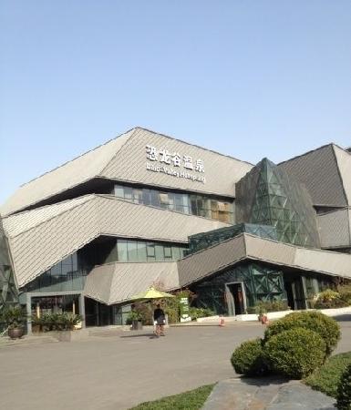Dino-Valley Hotspring Resort Changzhou : 门口