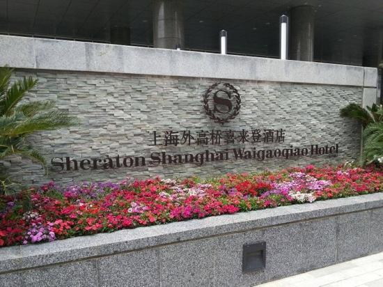 Sheraton Shanghai Waigaoqiao Hotel : 喜来登