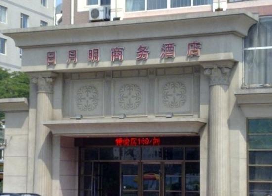 Riyueming Hotel dalian Shengli Road