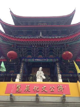 Taizhou Former Residence of Jigong: 门口