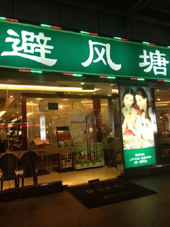 Bifengtang (Tian Yao Qiao)