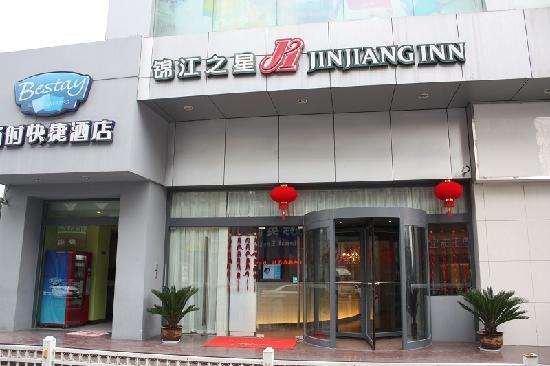 Jinjiang Inn Hangzhou Xiaoshan Shixin Road : 外立面