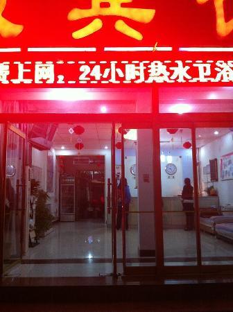 Yicheng Hotel: 品牌联盟照片 欢迎您来点评